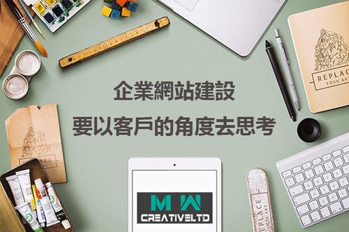 企業網站建設要以客戶的角度去思考