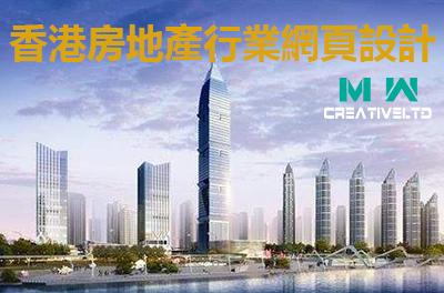 香港房地產行業網頁設計