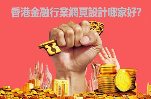 香港金融行業網頁設計哪家好?