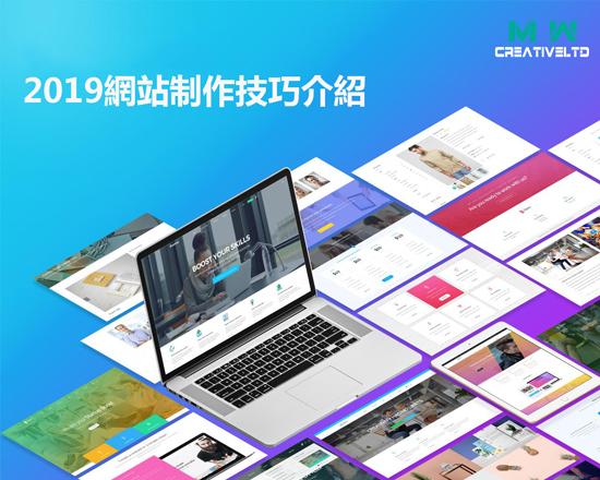 2019網站制作技巧介紹(二)