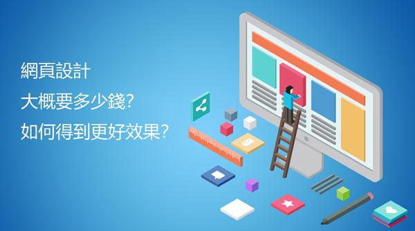 網頁設計大概要多少錢?如何得到更好效果?